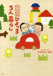 東京ひよっ子3人暮らし-電子書籍