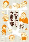 よちよち文藝部-電子書籍