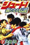 シュート! ~新たなる伝説~ 7巻-電子書籍