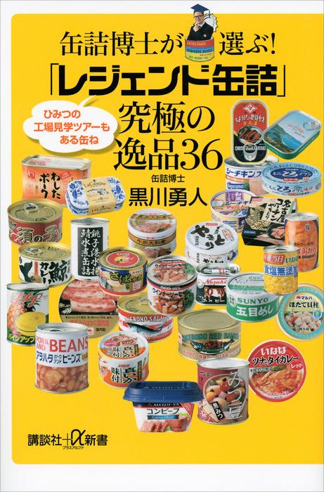 缶詰博士が選ぶ! 「レジェンド缶詰」究極の逸品36拡大写真