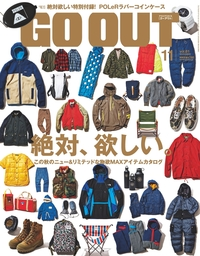 OUTDOOR STYLE GO OUT 2014年11月号 Vol.61