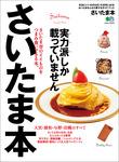 さいたま本-電子書籍