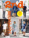 2nd(セカンド) 2016年8月号 Vol.113-電子書籍