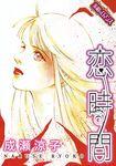 【素敵なロマンスコミック】恋時間-電子書籍