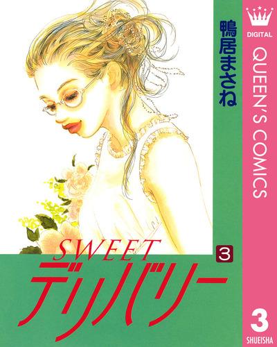SWEETデリバリー 3-電子書籍