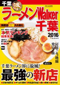 ラーメンWalker千葉2016