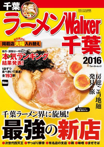 ラーメンWalker千葉2016-電子書籍