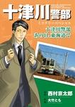 十津川警部ミステリースペシャル 十津川警部 あの日、東海道で-電子書籍