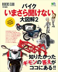 バイクいまさら聞けない大図解2-電子書籍