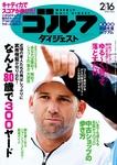 週刊ゴルフダイジェスト 2016/2/16号-電子書籍