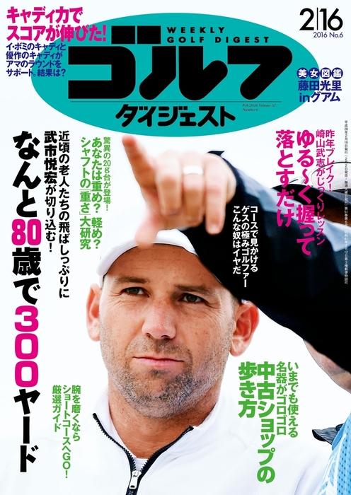 週刊ゴルフダイジェスト 2016/2/16号拡大写真