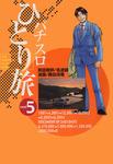 パチスロひとり旅 5巻-電子書籍