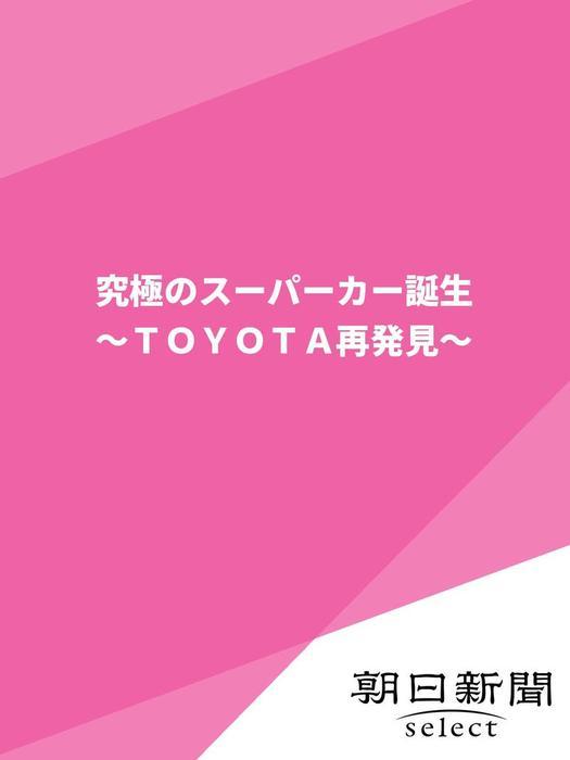 究極のスーパーカー誕生 ~TOYOTA再発見~拡大写真