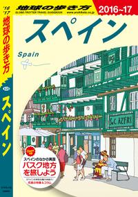 地球の歩き方 A20 スペイン 2016-2017-電子書籍