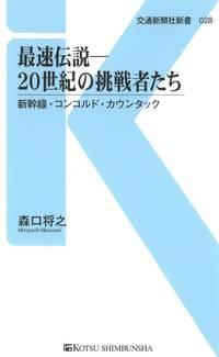最速伝説―20世紀の挑戦者たち-電子書籍