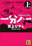一分ノ一(上)-電子書籍