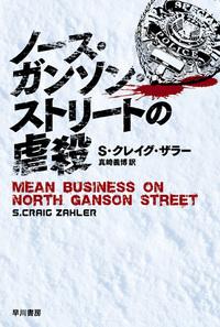 ノース・ガンソン・ストリートの虐殺-電子書籍
