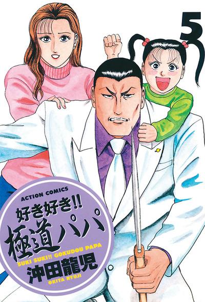 好き好き!! 極道パパ / 5-電子書籍