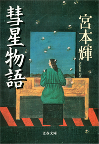 彗星物語-電子書籍