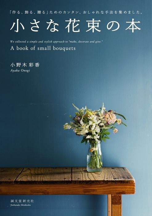 小さな花束の本-電子書籍-拡大画像