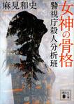 女神の骨格 警視庁殺人分析班-電子書籍