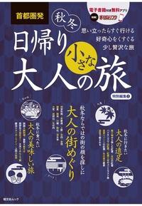 首都圏発 日帰り 大人の小さな旅 特別編集(1)-電子書籍