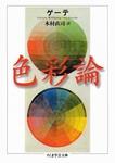 色彩論-電子書籍