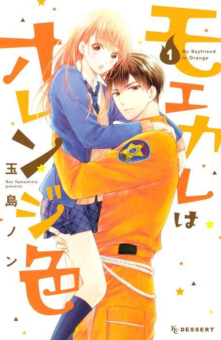 モエカレはオレンジ色(1)-電子書籍-拡大画像