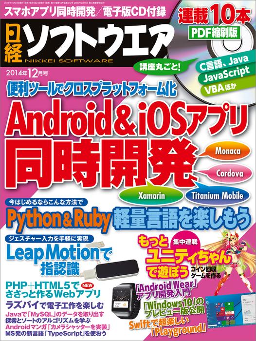 日経ソフトウエア 2014年 12月号 [雑誌]-電子書籍-拡大画像