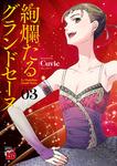 絢爛たるグランドセーヌ 3-電子書籍