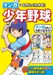 マンガでたのしくわかる! 少年野球-電子書籍