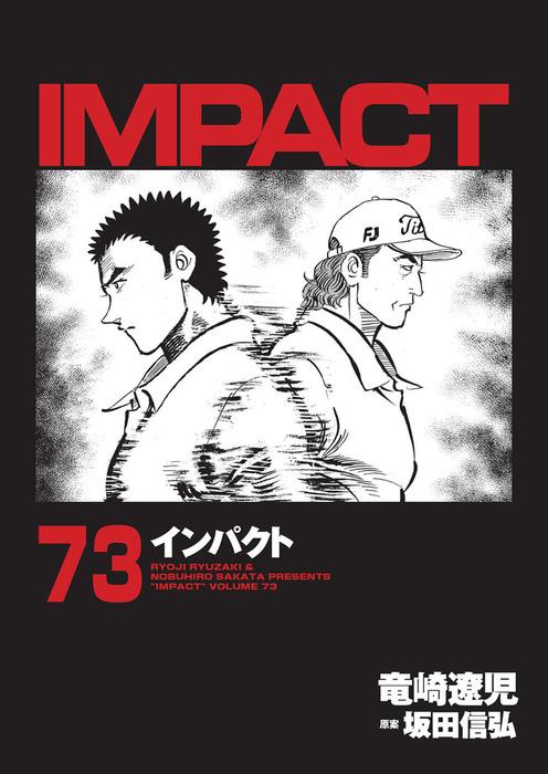 インパクト 73-電子書籍-拡大画像