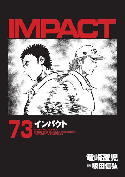 インパクト 73-電子書籍