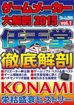 ゲームメーカー大解剖2015 vol.01-電子書籍