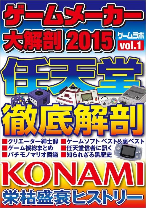 ゲームメーカー大解剖2015 vol.01拡大写真