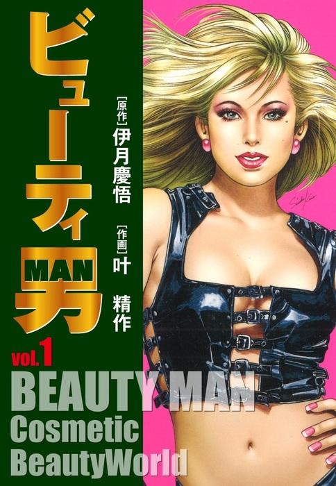 ビューティー男(1)-電子書籍-拡大画像