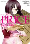 PRICE 女流棋士飛翔伝(1)-電子書籍