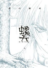 螺天―BIRTH― (4)-電子書籍