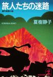 旅人たちの迷路-電子書籍
