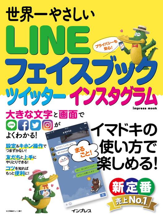 世界一やさしい LINE フェイスブック ツイッター インスタグラム-電子書籍-拡大画像