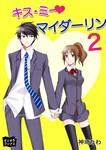 キス・ミー マイダーリン2-電子書籍