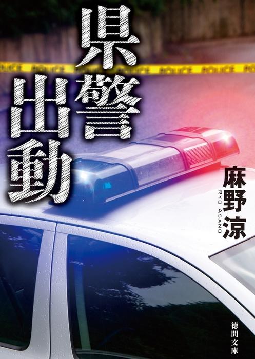 県警出動-電子書籍-拡大画像