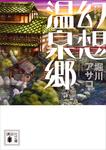 幻想温泉郷-電子書籍