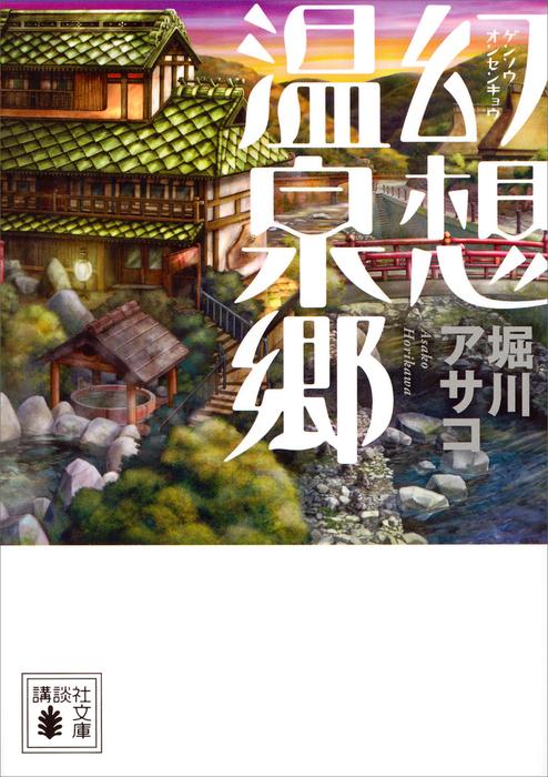 幻想温泉郷-電子書籍-拡大画像