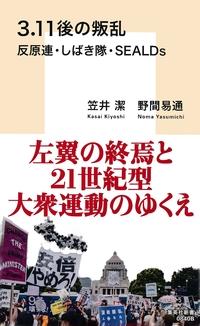 3.11後の叛乱 反原連・しばき隊・SEALDs-電子書籍