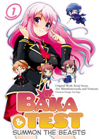「BAKA & TEST : SUMMON THE BEASTS(KADOKAWA MANGA)」シリーズ