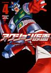 アクション仮面 / 4-電子書籍