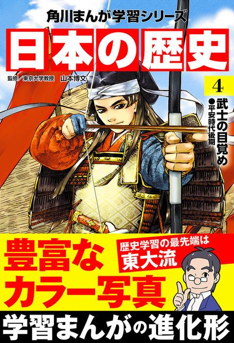 日本の歴史(4) 武士の目覚め 平安時代後期拡大写真