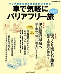 車で気軽にバリアフリー旅 関東版-電子書籍