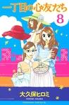 一丁目の心友たち(8)-電子書籍